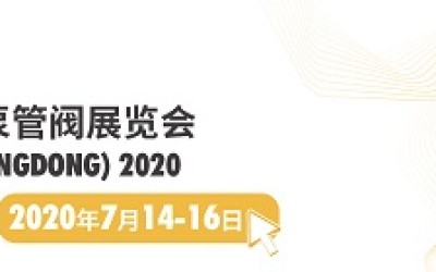淞江集团(橡胶软接头)诚邀广大客户朋友参加第五届广东国际泵管阀展