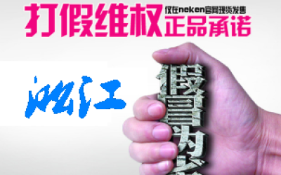 淞江集团防伪声明