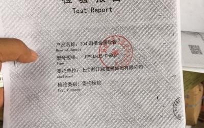 湖南宝腾卫鑫建材有限公司假冒淞江金属软管