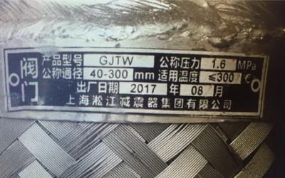 Hunan Baoteng Weixin Building Material Co., Ltd. Counterfeit Songjiang Metal Hose