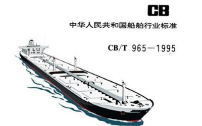 [Industry Standard] CB/T 965-1995 Ship Standard for Rubber Compensation Takeover