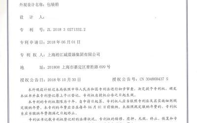 【专利】上海淞江橡胶接头包装箱外观专利