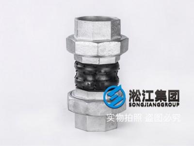DN80丝扣橡胶软接头中央空调风机盘管