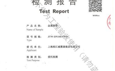 2018年JTW-DN100-PN16金属软管检测报告