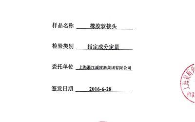2018年淞江集团三元乙丙含量检测报告