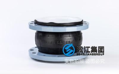 安徽内衬四氟橡胶膨胀节,口径DN150/80,法兰碳钢