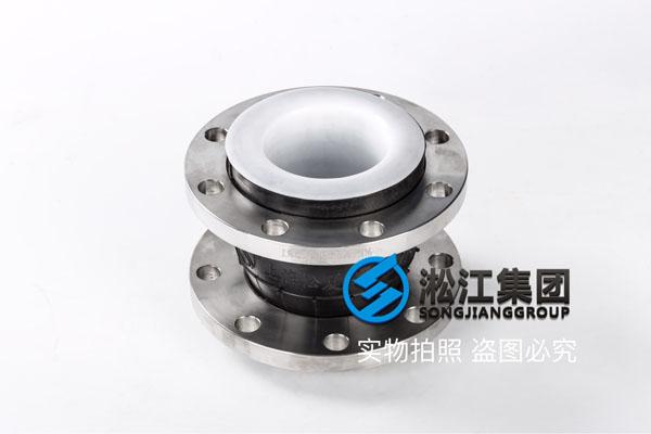 浙江内衬四氟橡胶软接头,口径DN125,介质强腐蚀管道