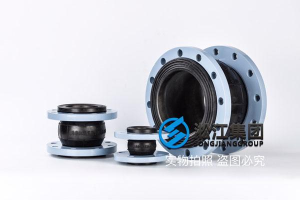 北京DN250橡胶接头,高压供水泵组使用,碳钢法兰