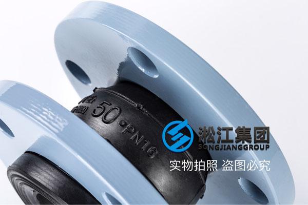 绵阳橡胶软接头,口径DN50,压力2.5MPa