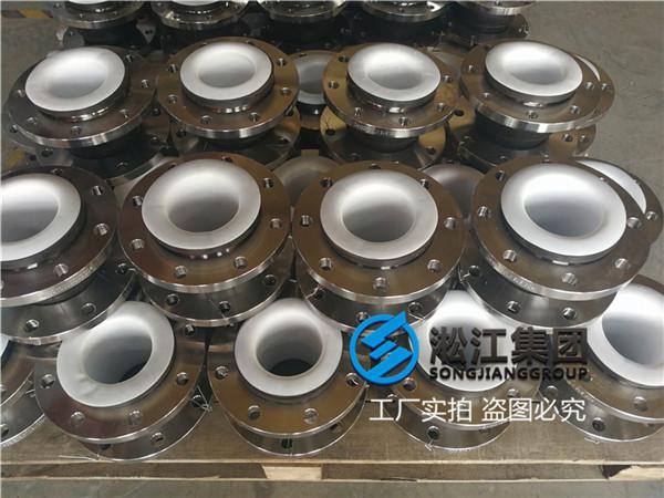 上海四氟橡胶软接头规格DN80/DN65压力10公斤