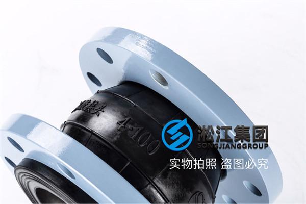 江苏橡胶软接头型号DN100/DN80介质海水