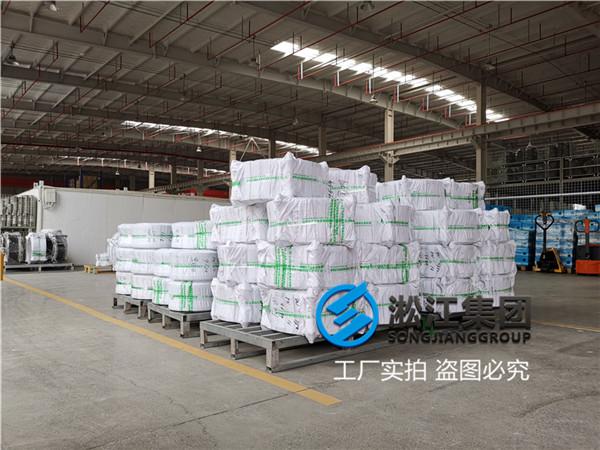 上海法兰式单球体橡胶软连接口径DN300/DN250
