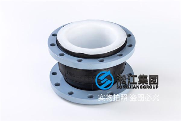 内衬四氟橡胶软连接规格DN200