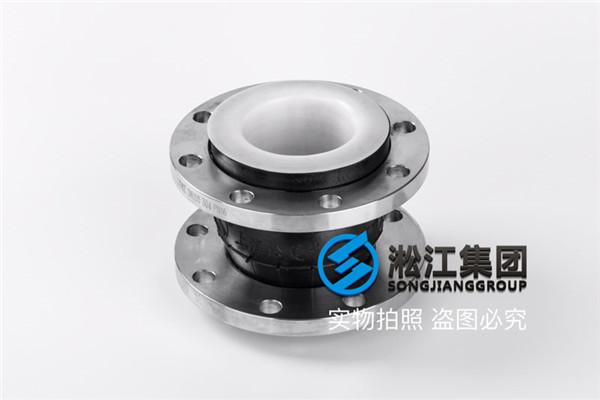 甘肃内衬四氟橡胶软接头口径DN80/DN65