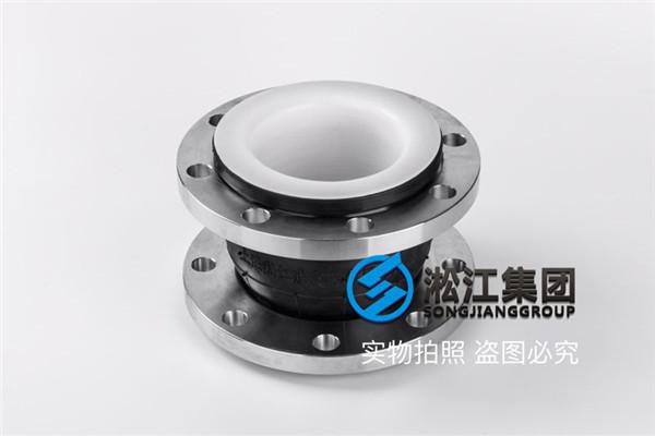 安徽同径橡胶软接头口径DN200内衬四氟材质