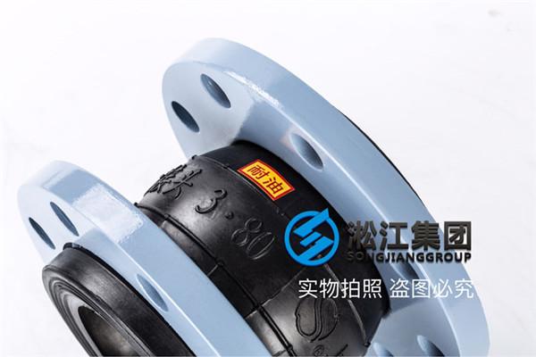 河北液压油用DN80耐油橡胶接头