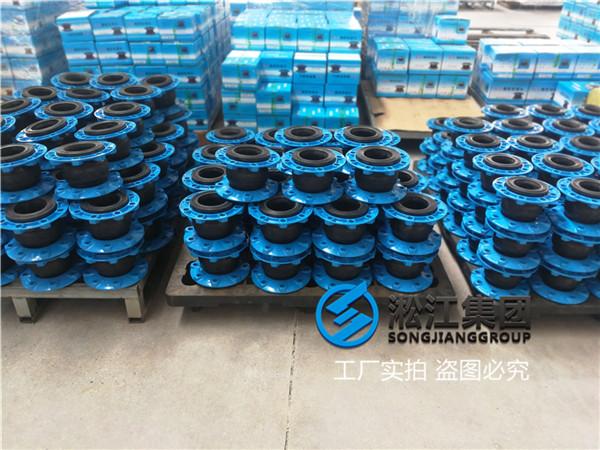 衢州DN125法兰式橡胶软连接