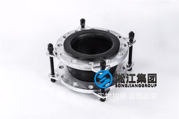 广州防拉脱限位装置DN250/DN350橡胶软接头