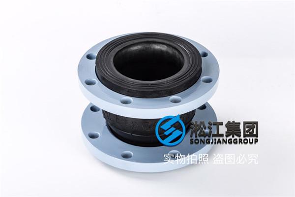 邢台液压设备用DN125橡胶挠性接头