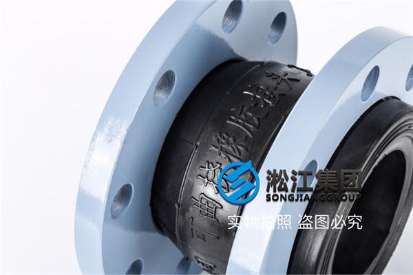 上海普通水介质用DN80可曲挠橡胶接头