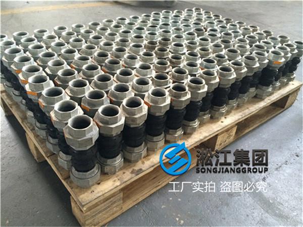 上海螺纹DN32橡胶绕性接头介质油水