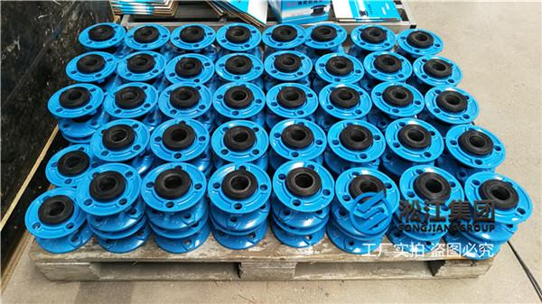 上海混水机组用DN65橡胶软接头