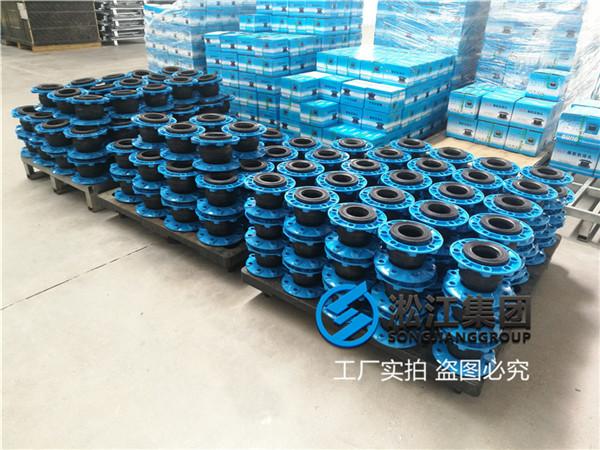 上海液压站用DN100橡胶软接头