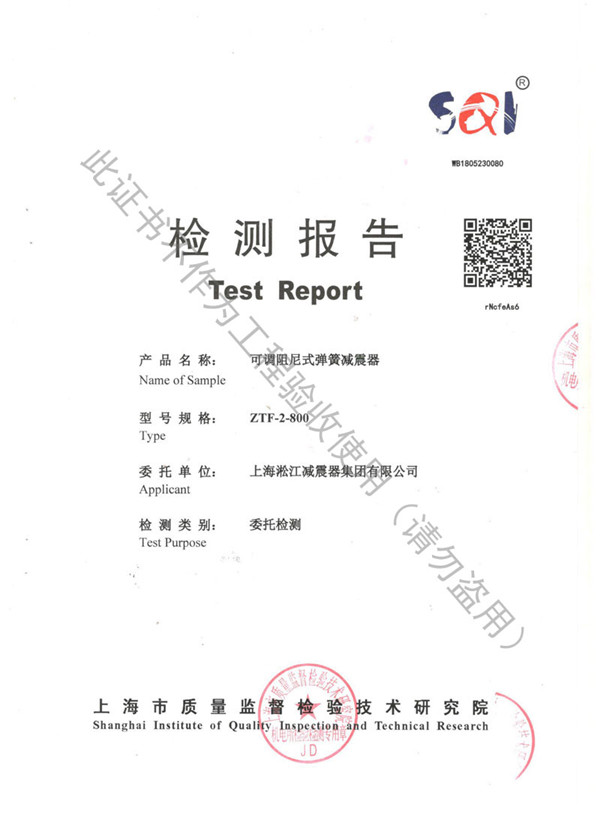 Test Report of ZTF Spring Damper in 2018