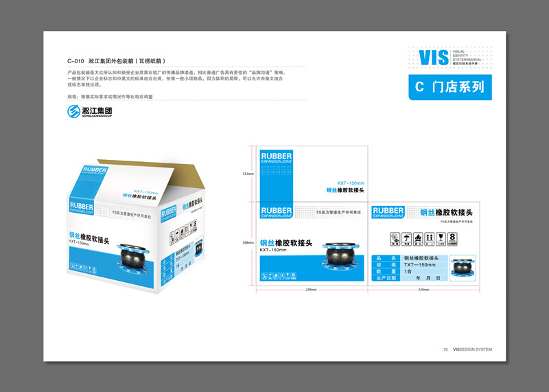 [Patent] Shanghai Songjiang Rubber Joint Packaging Box Appearance Patent