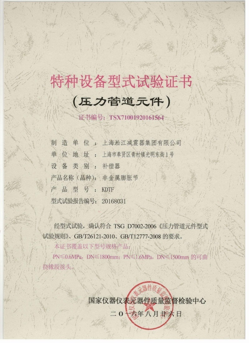 Certificate of Special Equipment Type Test for Flexible Rubber Joints