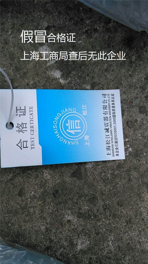 2018.8.4Rubber Soft Joint Products of Changsha Counterfeit Songjiang Group