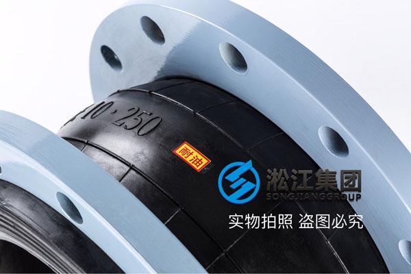 南京DN250橡胶软接头,介质46号液压油,压力PN16