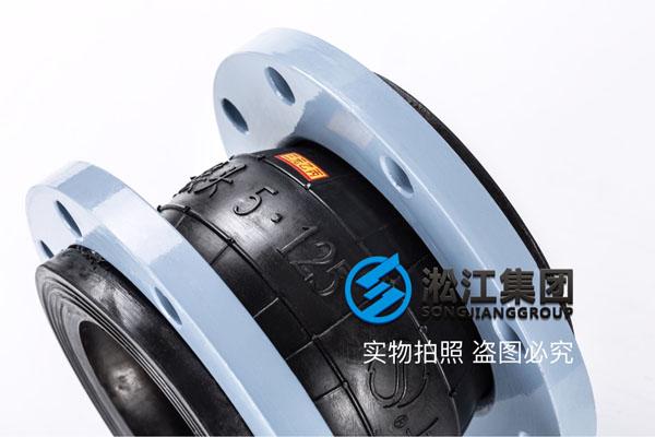 马鞍山耐高温橡胶软连接,口径DN125,法兰10公斤