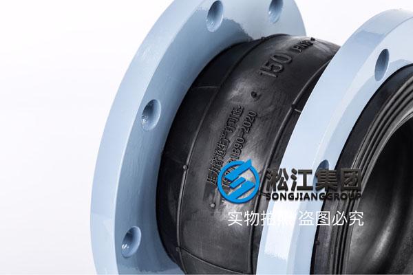 上海耐低温橡胶软连接,规格DN150,天然橡胶碳钢法兰材质